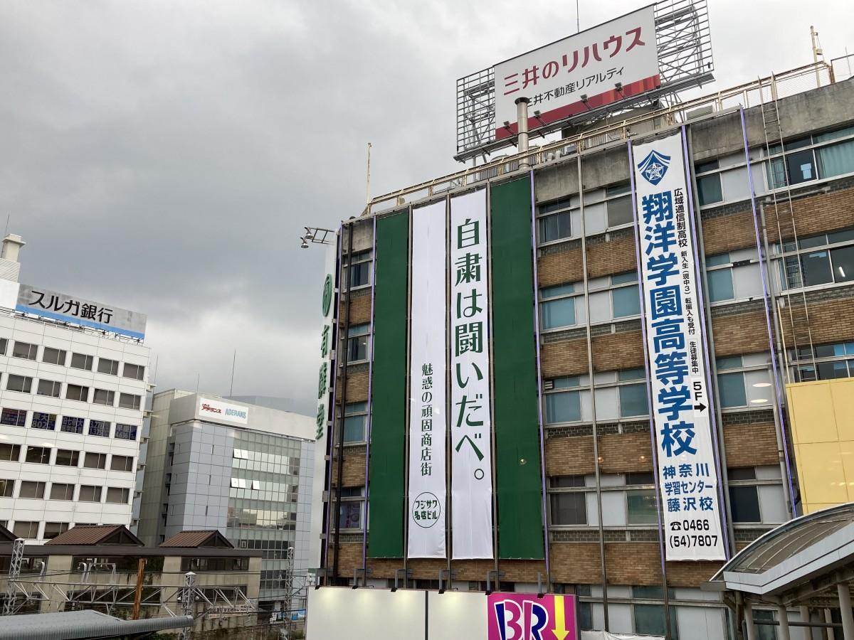 フジサワ名店ビルと、「自粛は闘いだべ。」 の懸垂幕