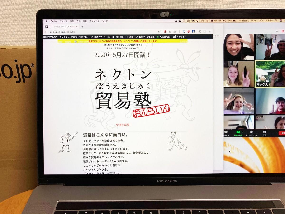 貿易塾のウェブサイトにも赤色の「おんらいん」のスタンプが押された