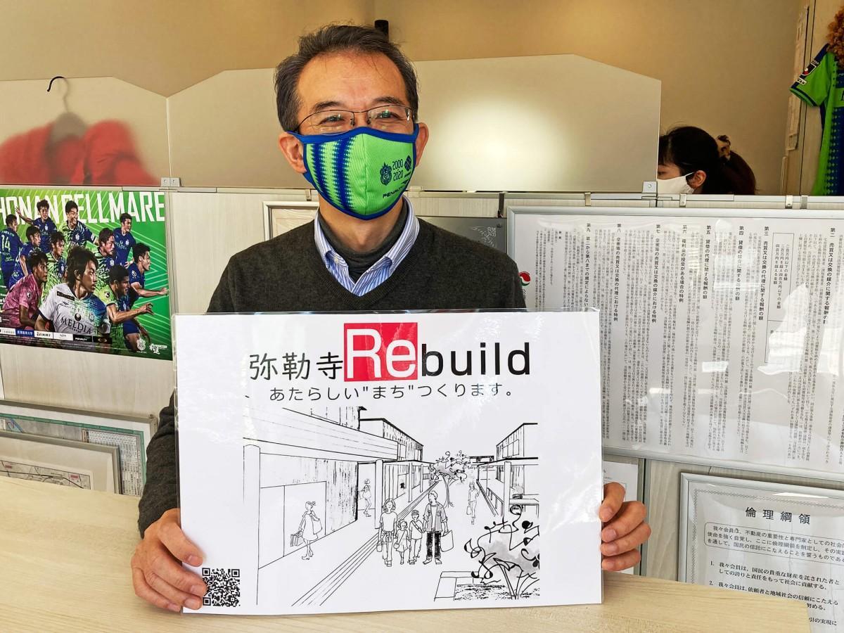 2022年初夏完成を目指す新たな街「弥勒寺Rebuild」のコンセプトイメージを持つ早坂浩治社長