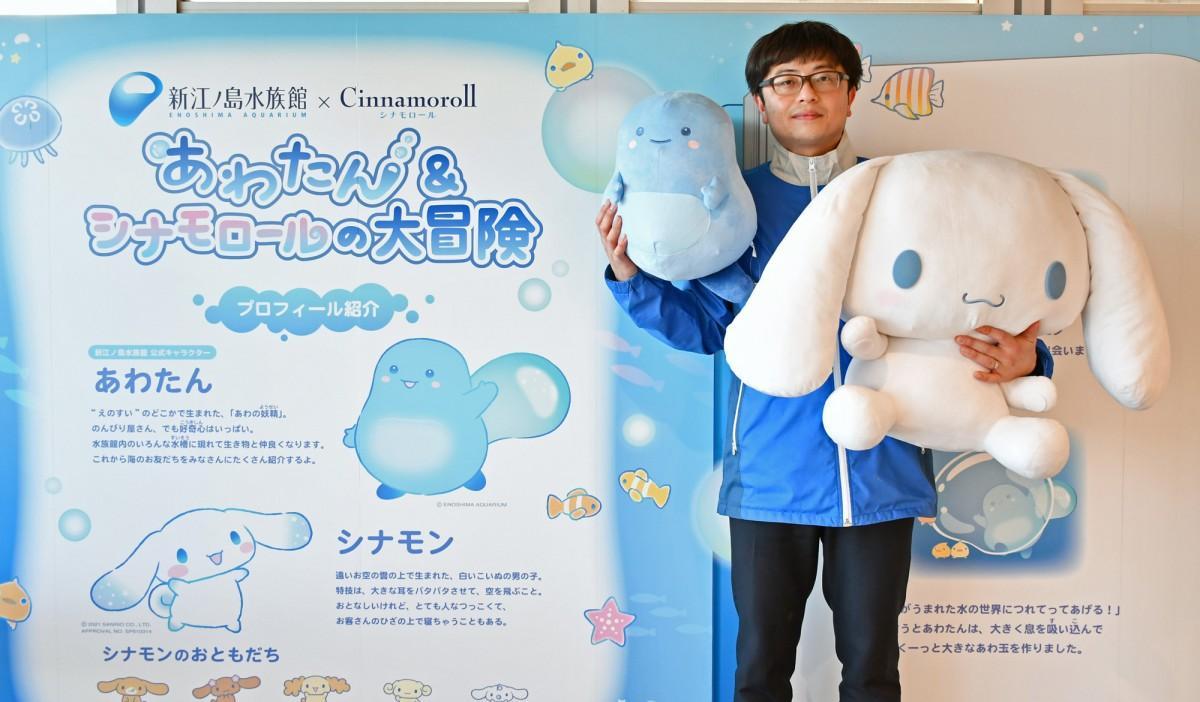 「あわたん★シナモロール」コラボ企画を担当する押田さん