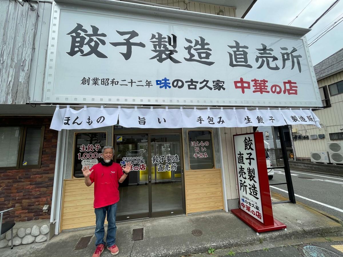 代表の小林剛輔さんと「餃子製造直売所」湘南台店