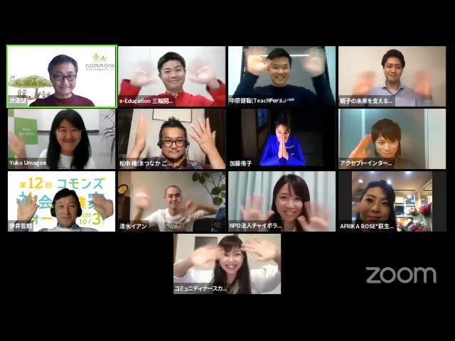 昨年はオンラインで行われた第12回の社会起業家フォーラムの様子