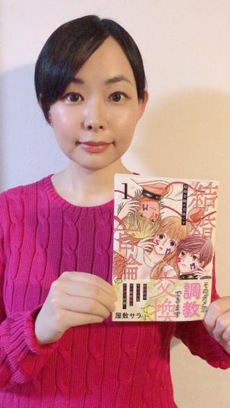 藤沢市在住の漫画家が「SM心理」題材にラブコメ漫画 初の単行本を出版