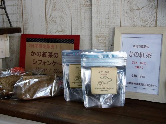 斉藤さよ子さんの作る「鹿野和紅茶」 紅茶を使ったシフォンケーキも