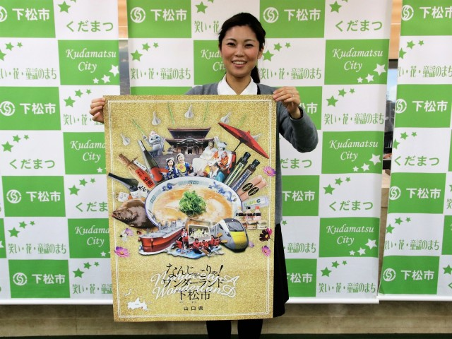 下松市のポスターを持つ大西汐美さん