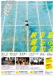 下松笠戸島で「星ふるまちの映画祭」 ゲストに岩井俊二監督、「映画メシ」も