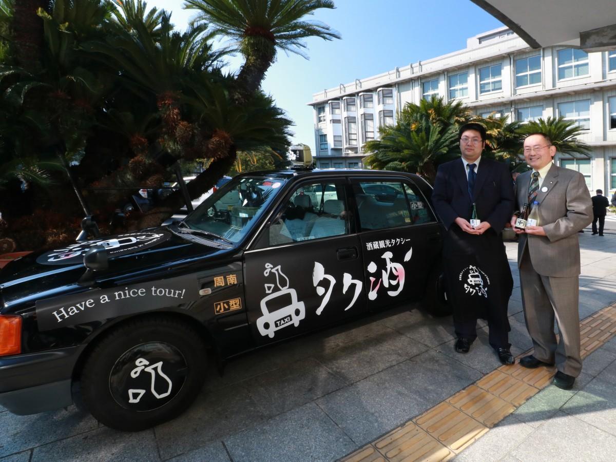 「タク酒ー」をPRする木村健一郎市長と専用タクシー