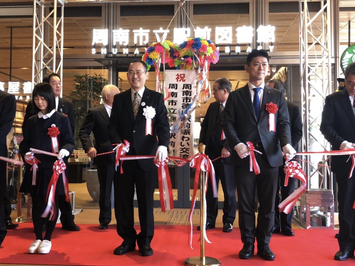 2位にランクイン 2月3日にオープンした「周南市徳山駅前賑わい交流施設」「徳山駅前図書館」のテープカットの様子
