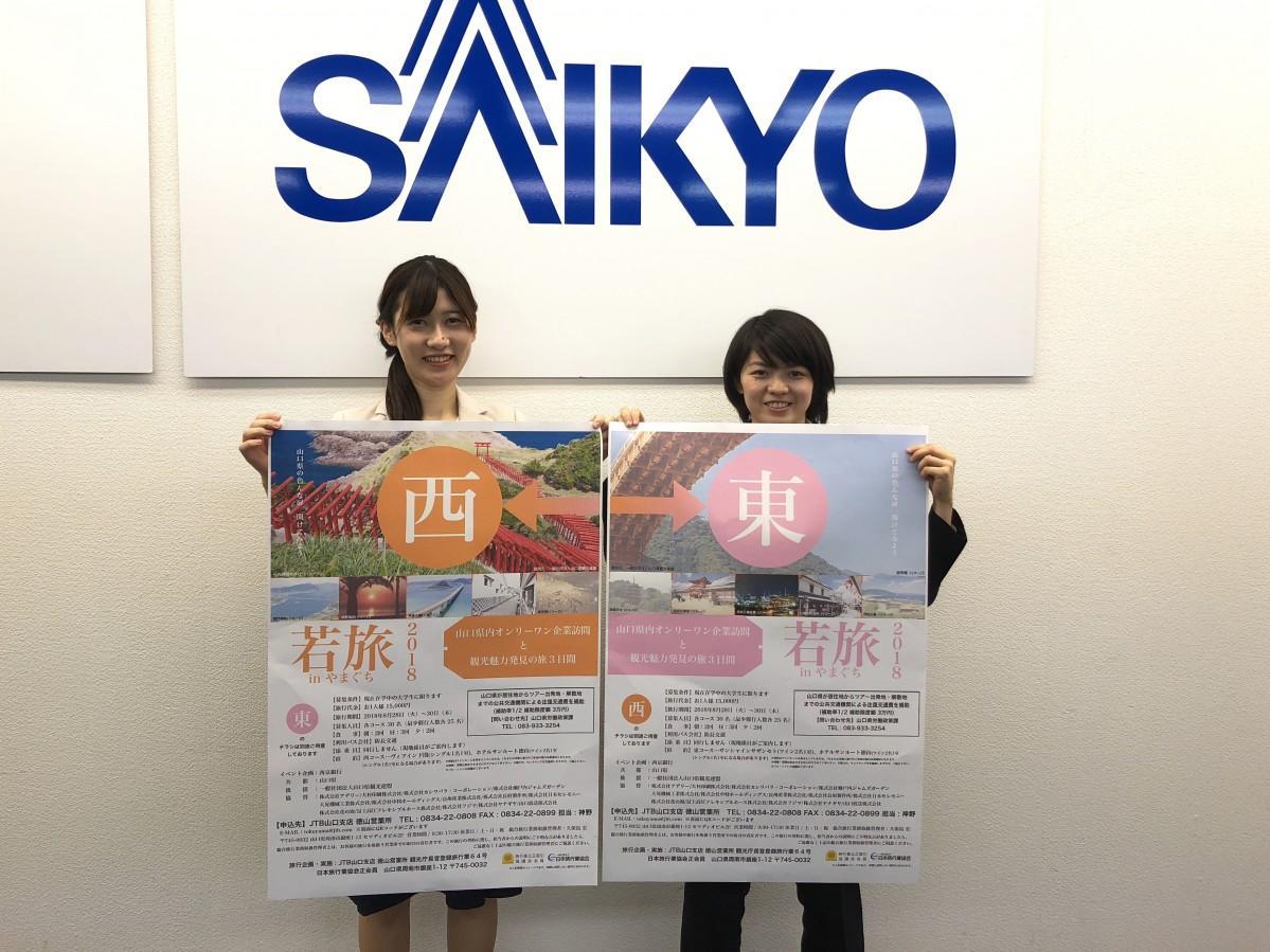 「若旅」参加を呼び掛ける野原倫さん(左)と加藤美幸さん(右)