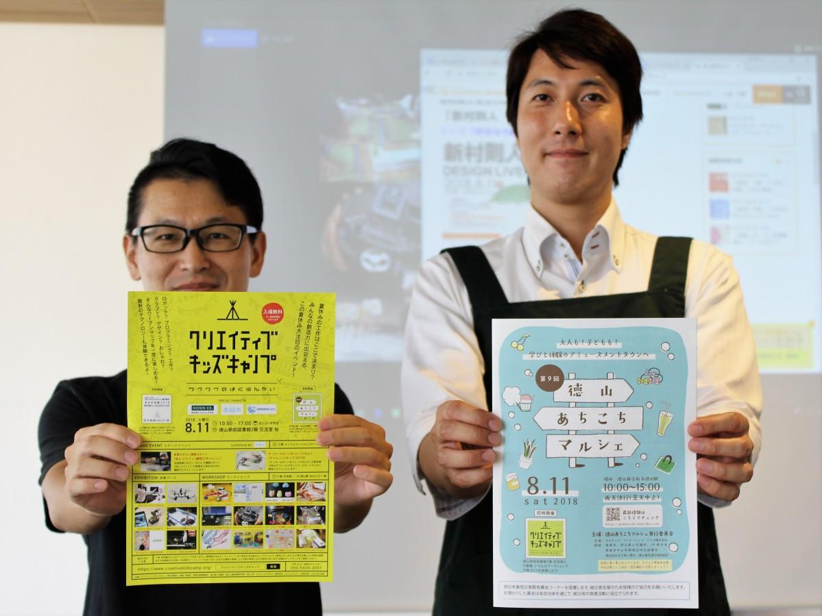 イベントをPRする両実行委員の齋藤さん(左)と松本さん(右)