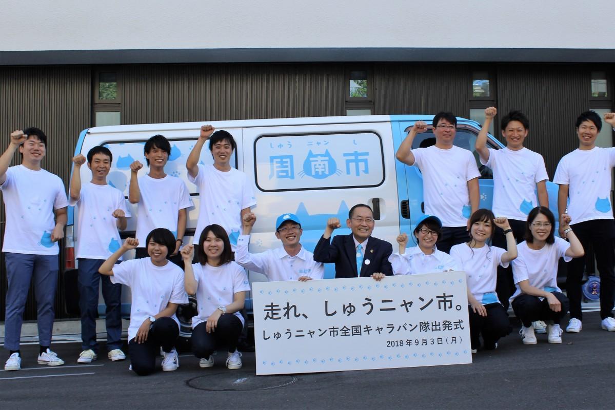 キャラバン隊と木村市長
