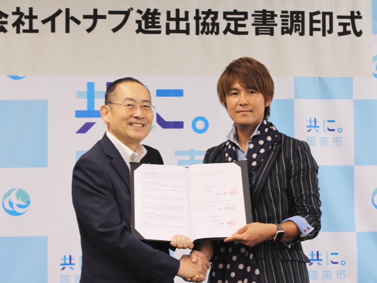 ITシステム開発会社「イトナブ」の古山社長(右)と木村市長