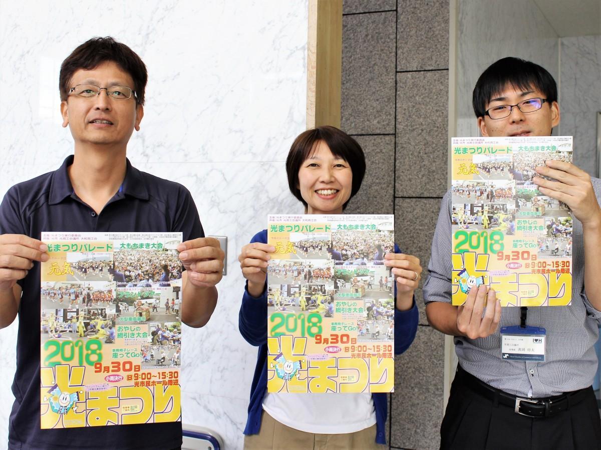「2018光まつり」参加を呼び掛ける和田さん(左)
