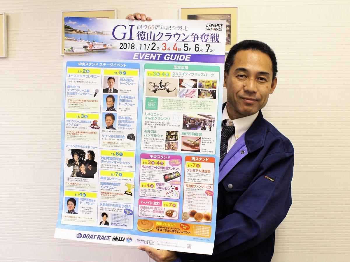 来場を呼び掛ける周南市競艇事業課の松崎靖尚さん