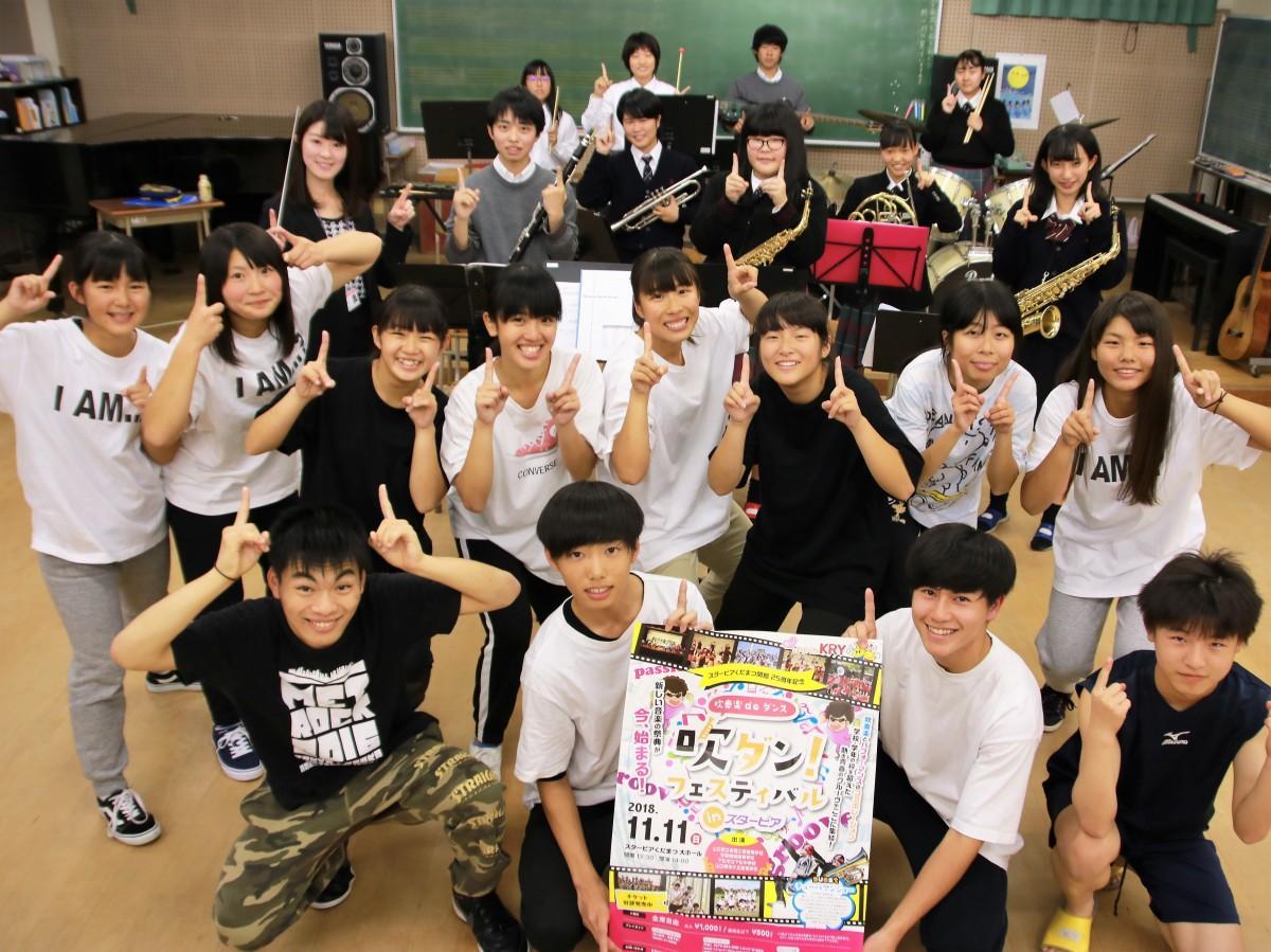 来場を呼び掛ける山口県桜ケ丘高校のダンス部と吹奏楽部メンバー