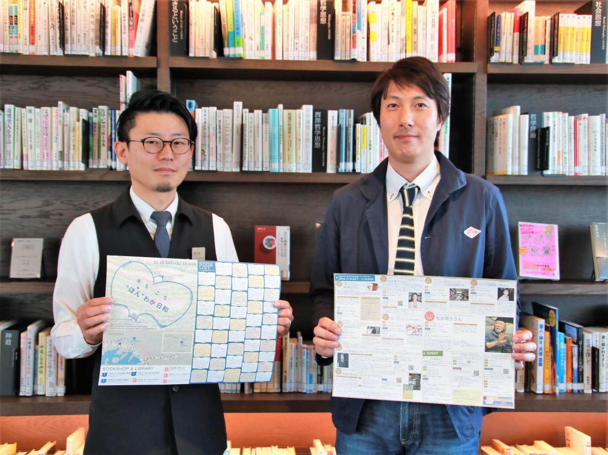 参加を呼び掛ける櫻澤圭一図書館館長(左)と松本実行委員長(右)