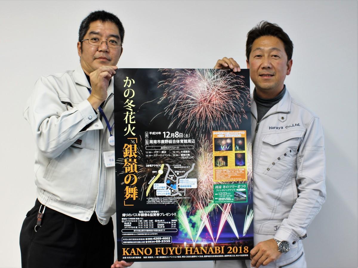 来場を呼び掛ける実行副委員長の渡辺明彦さん(右)