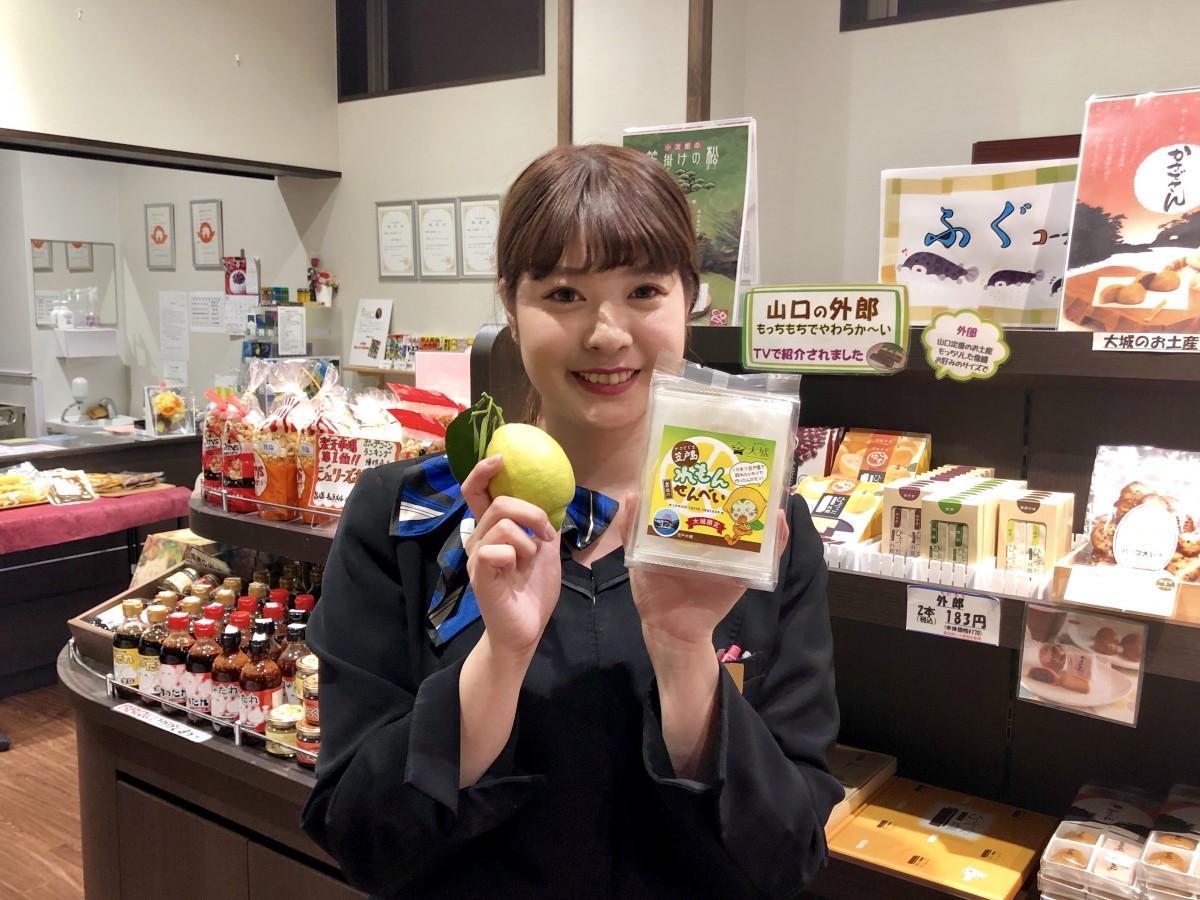 笠戸島レモンとレモンせんべいを持つ職員