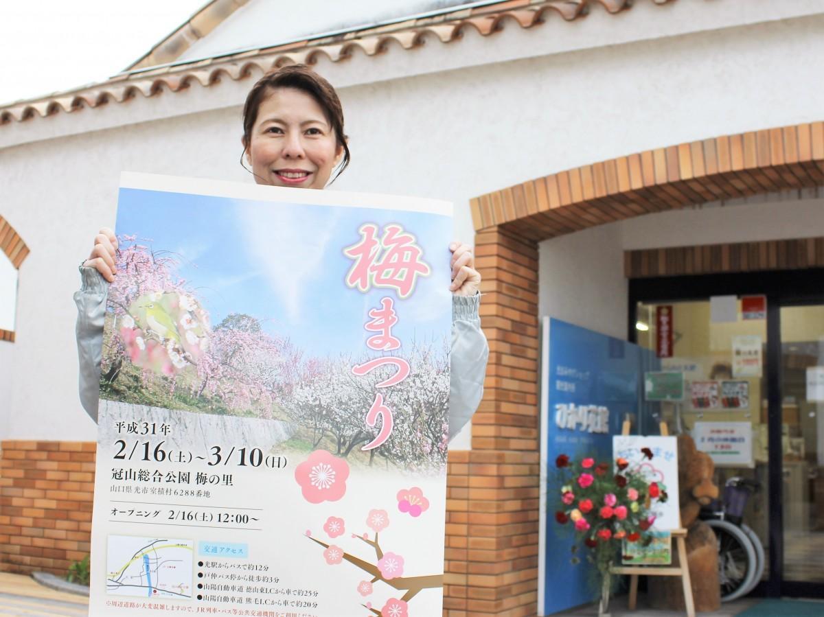 冠山総合公園管理事務所の福永さん