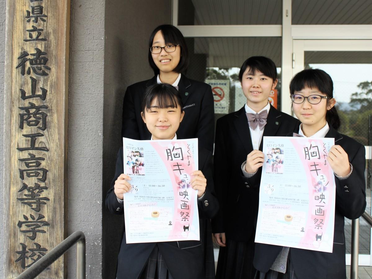 徳山商工高校2年生の実行委員メンバーたち