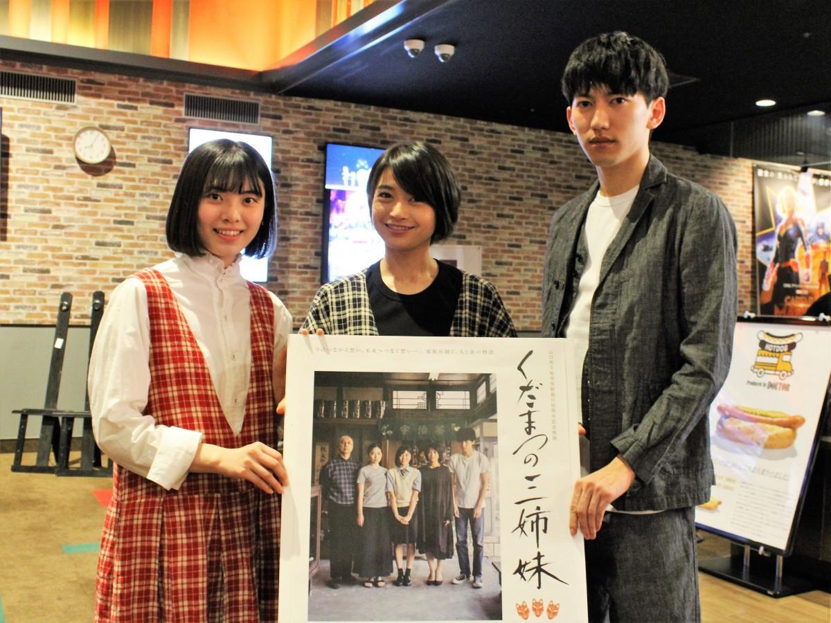 左から村田結佳さん、萬歳光恵さん、守谷周人さん