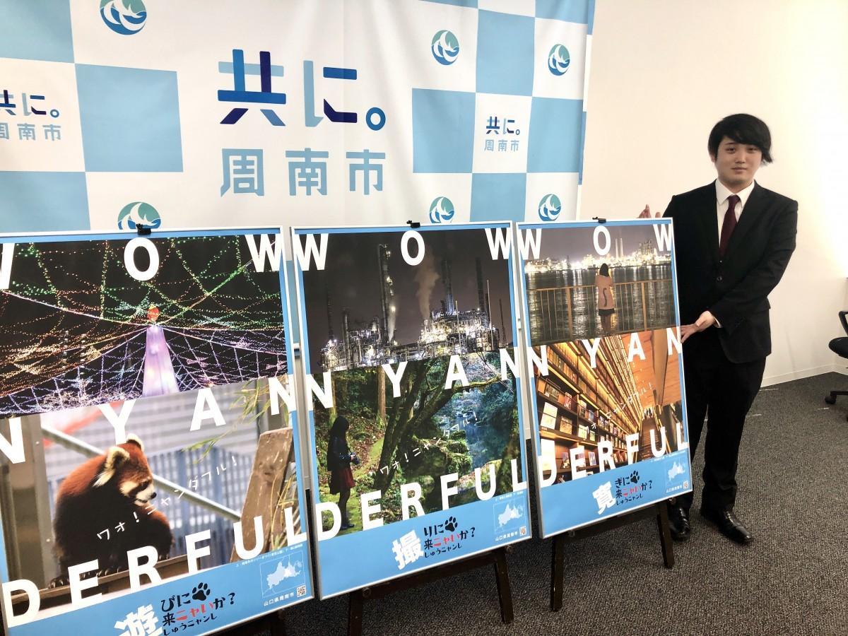 周南市観光ポスターと藤村さん