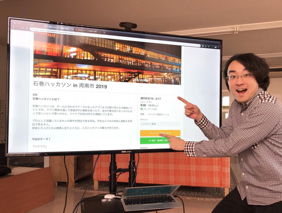 イベントを企画した「イトナブ」周南支部長の細矢研人さん