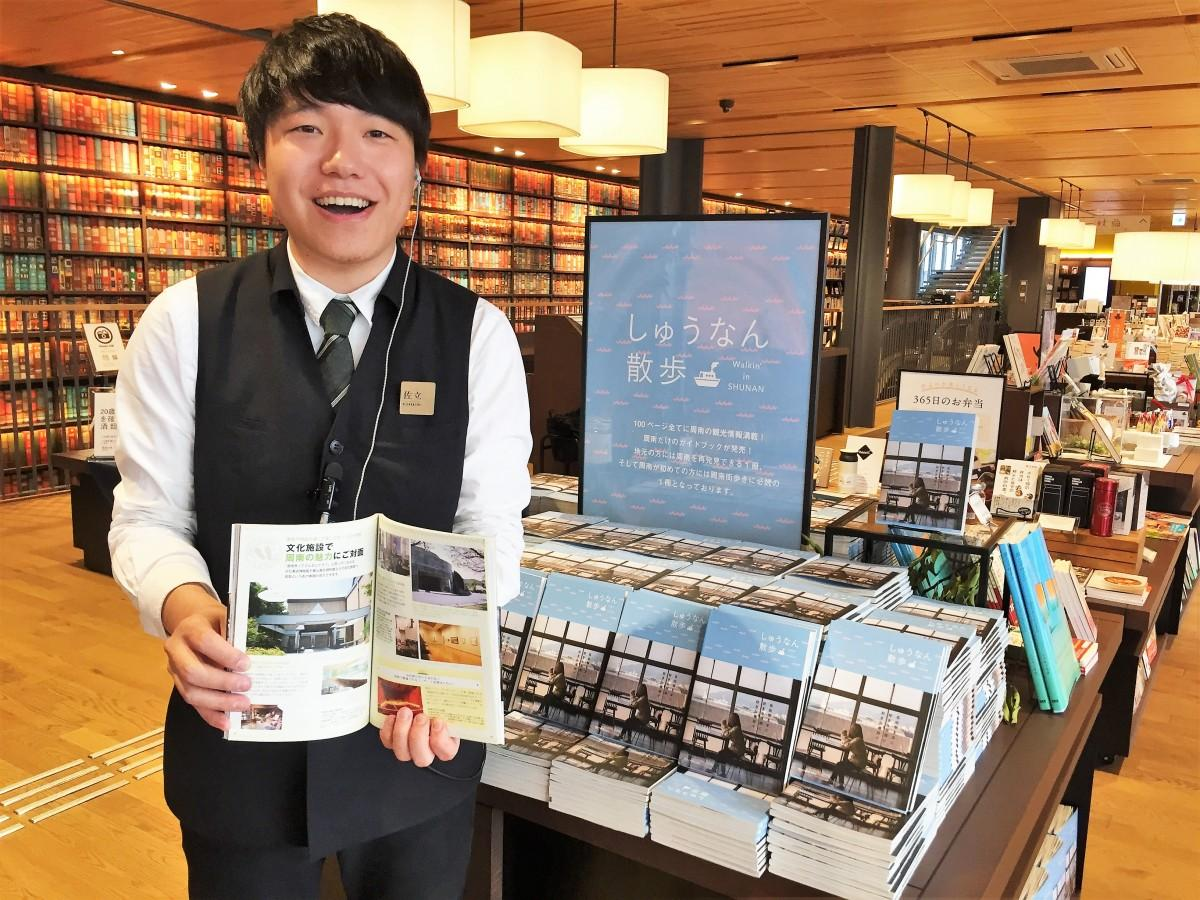 「しゅうなん散歩」を紹介する徳山駅前図書館スタッフ