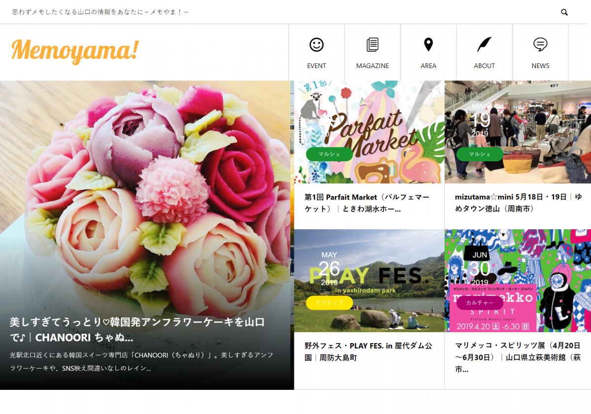 お出掛け情報ウェブマガジン「Memoyama!(メモやま)」