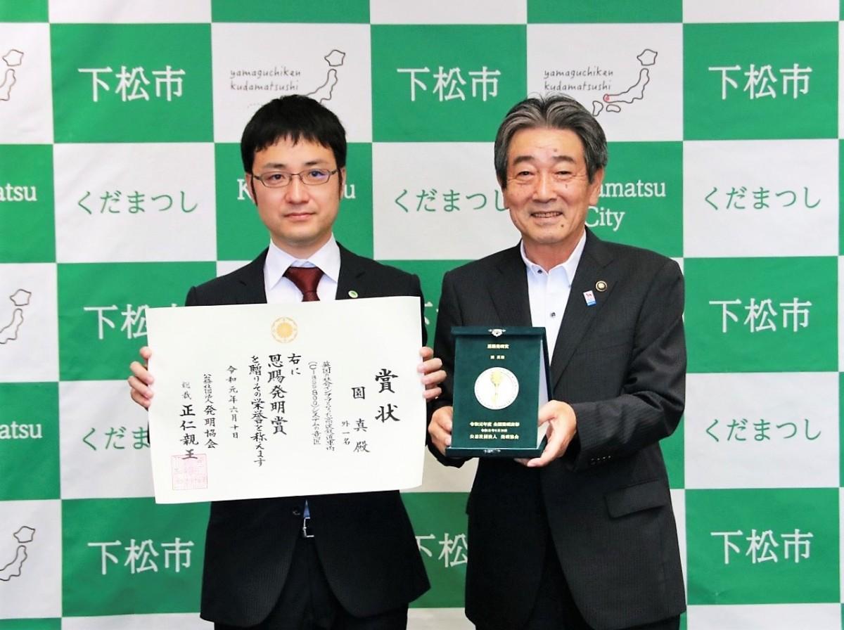 「恩賜発明賞」を受賞した園真さん(左)と國井下松市長