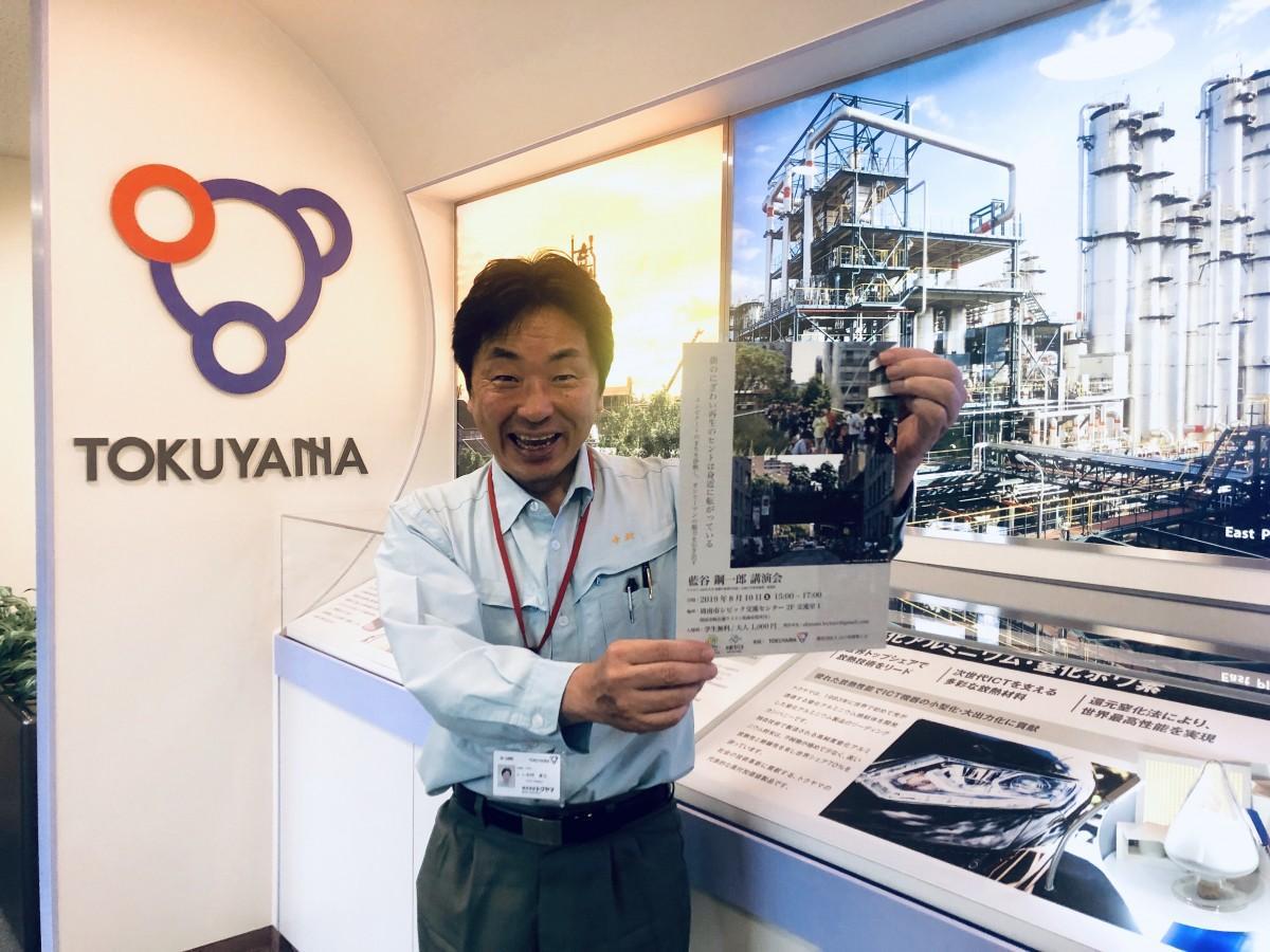 フライヤーを持つトクヤマの中村さん