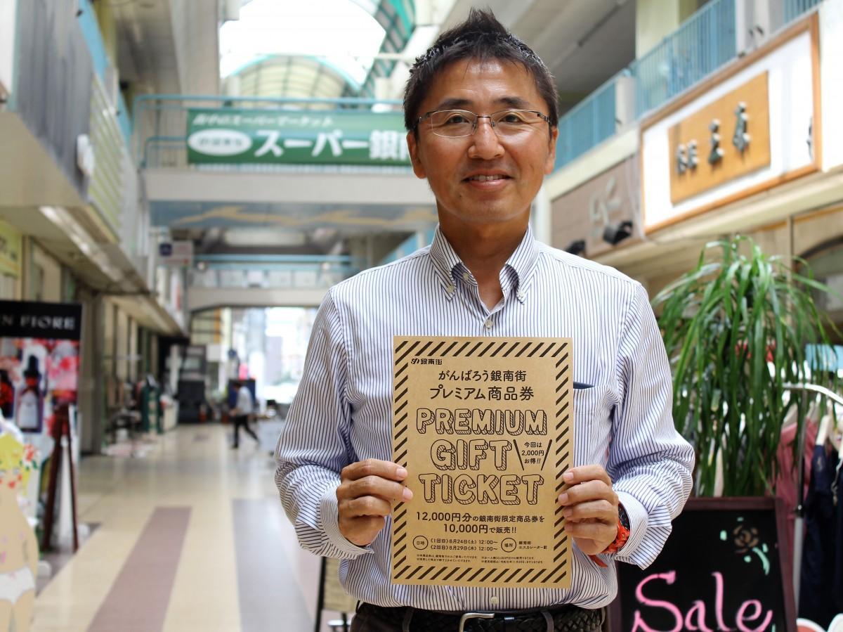 銀南街商店街振興組合理事長の廣谷さん