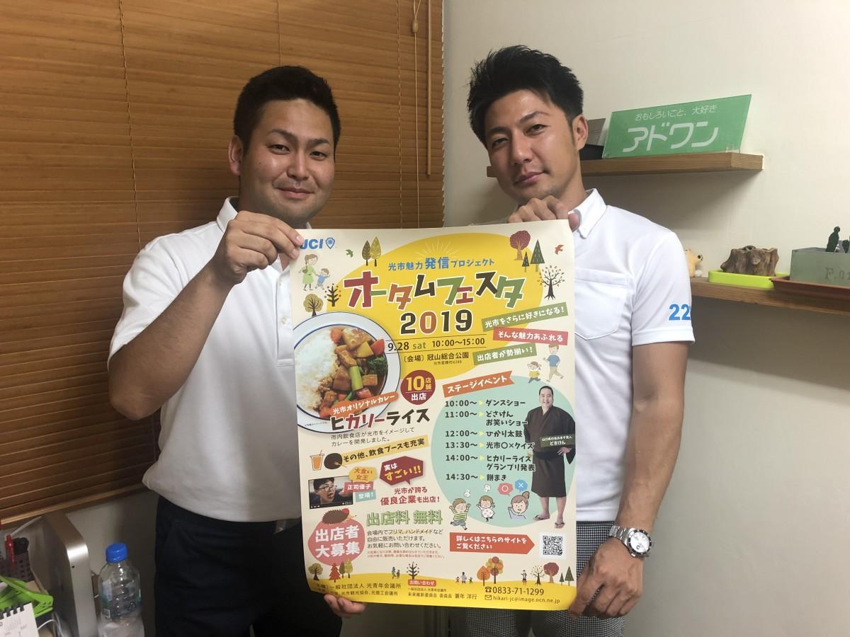 副理事長の和田真一さん(左)と実行委員長の兼敏洋行さん(右)