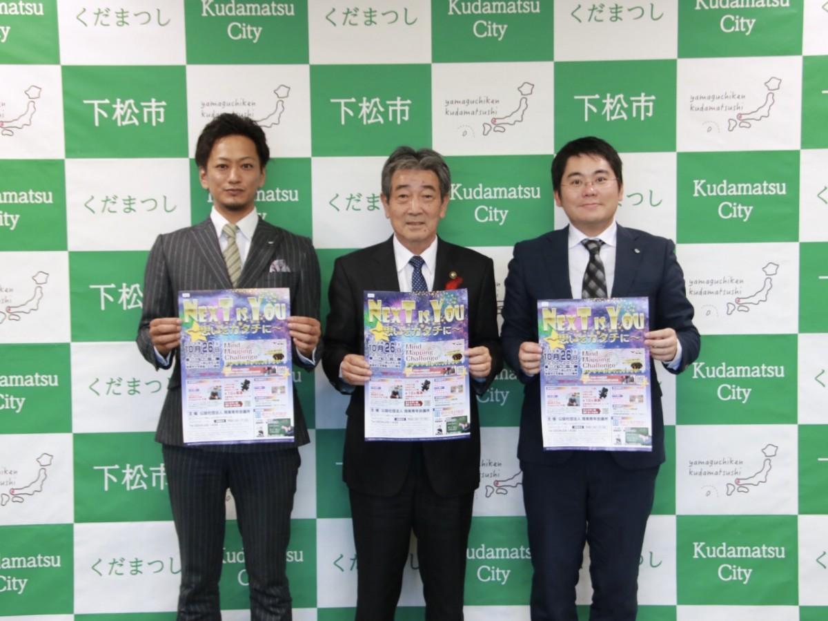 来場を呼び掛ける椎木委員長と平山賀一さん。10月16日、イベント開催を國井益雄下松市長(中央)に報告。