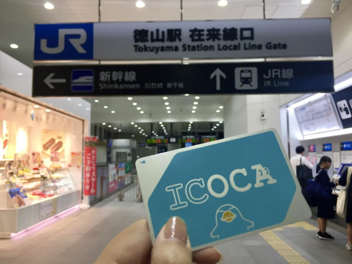 JR徳山駅とICOCA