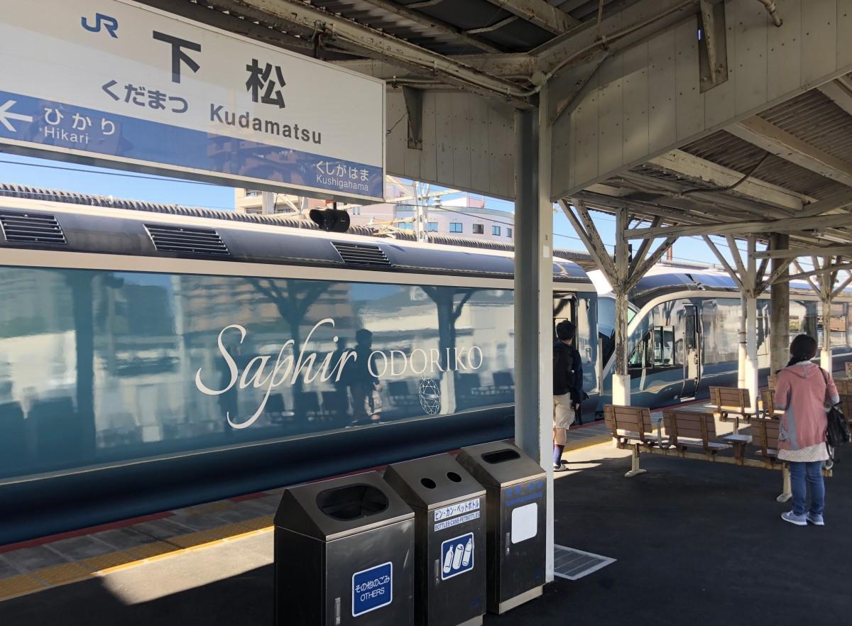 下松駅に到着したJR東日本の新型観光特急列車「サフィール踊り子」