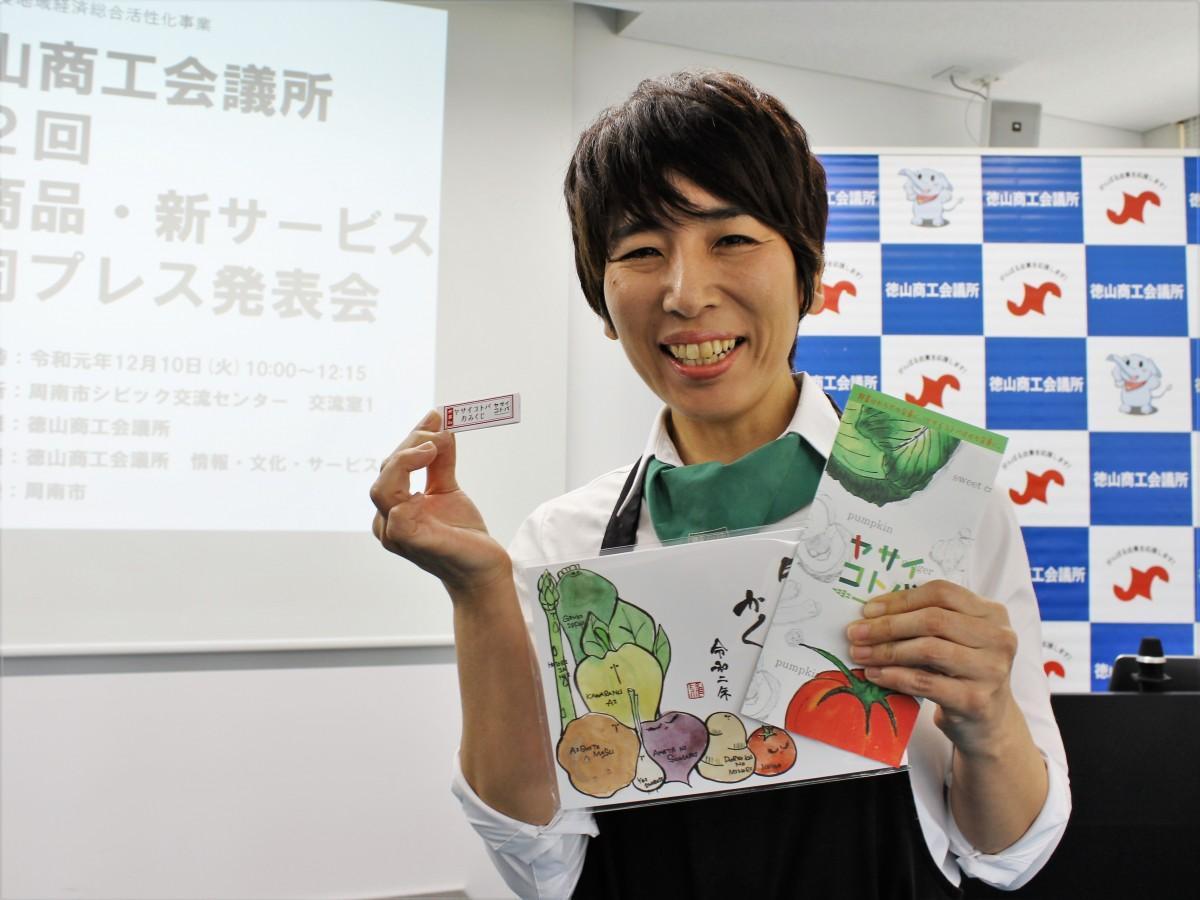 「ヤサイコトバみくじ」をPRする野菜ソムリエの西川満希子さん