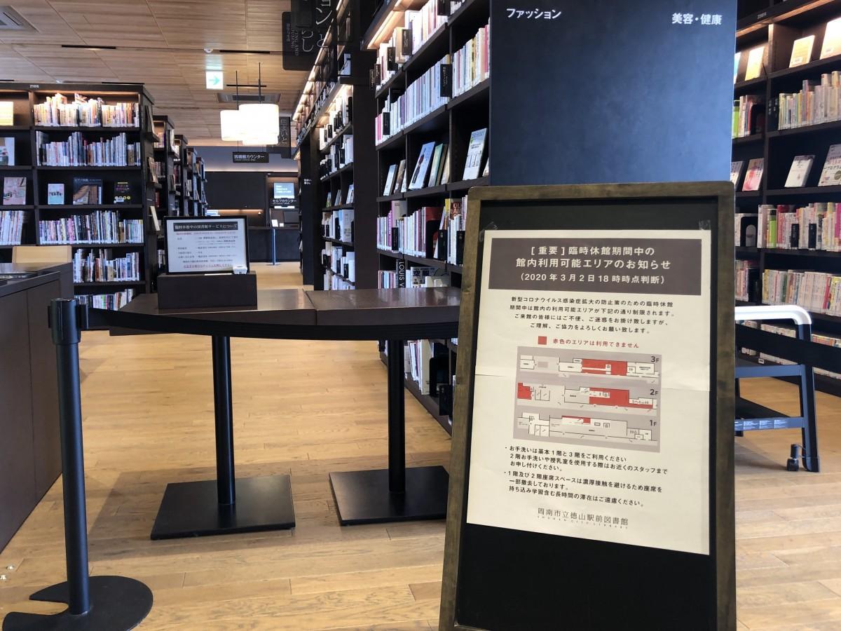 休館を知らせるパネルを展示し、入場を規制する図書館エリア