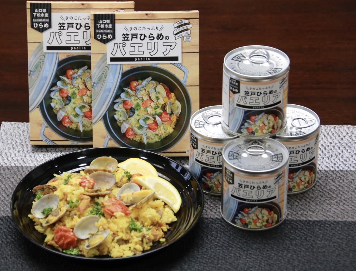 「きのこたっぷり笠戸ひらめのパエリア」のパッケージと調理例