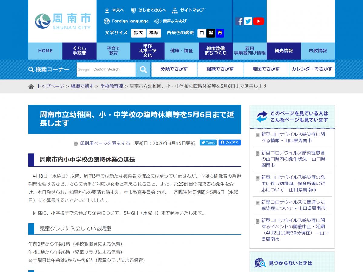 周南市公式ホームページ・休校延長のお知らせ