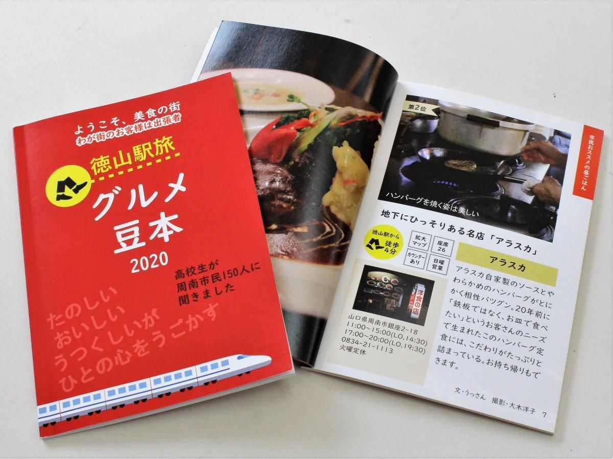 手のひらに収まるA6サイズの冊子「徳山駅旅 グルメ豆本2020」