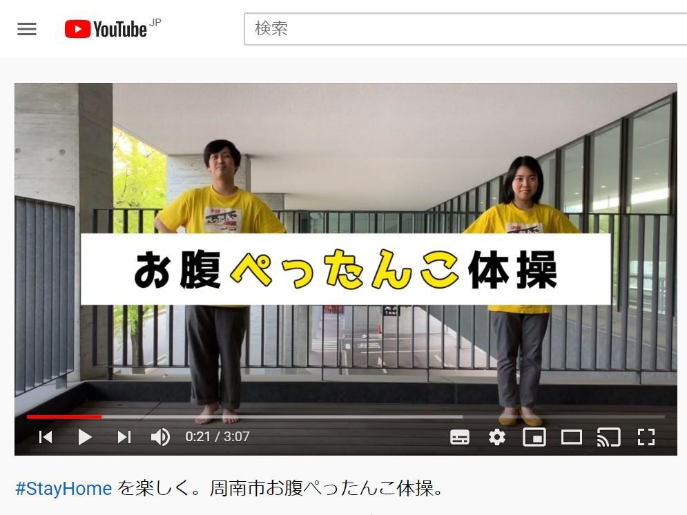 「周南市お腹ぺったんこ体操」の動画キャプチャー