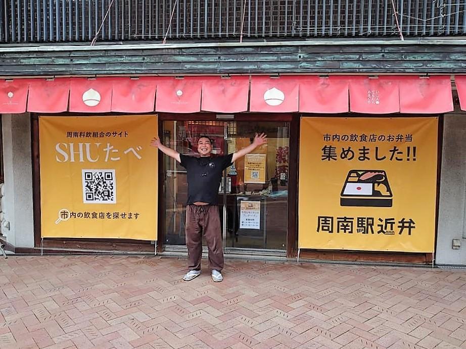徳山駅前の甘栗販売店「天津閣」前でPRする「竹の第」店主