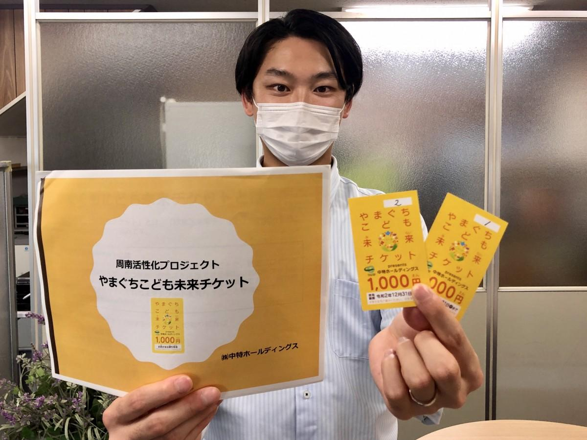 「やまぐちこども未来チケット」を手にPRする吉本さん