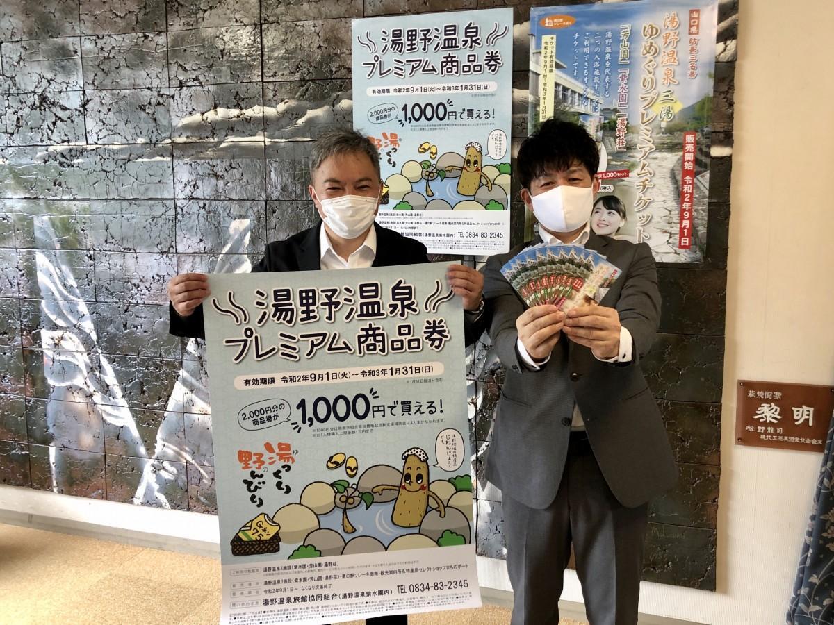 利用を呼び掛ける旅館組合理事の西田宏次朗さんと事業協同組合事務局長の竹永富夫さん