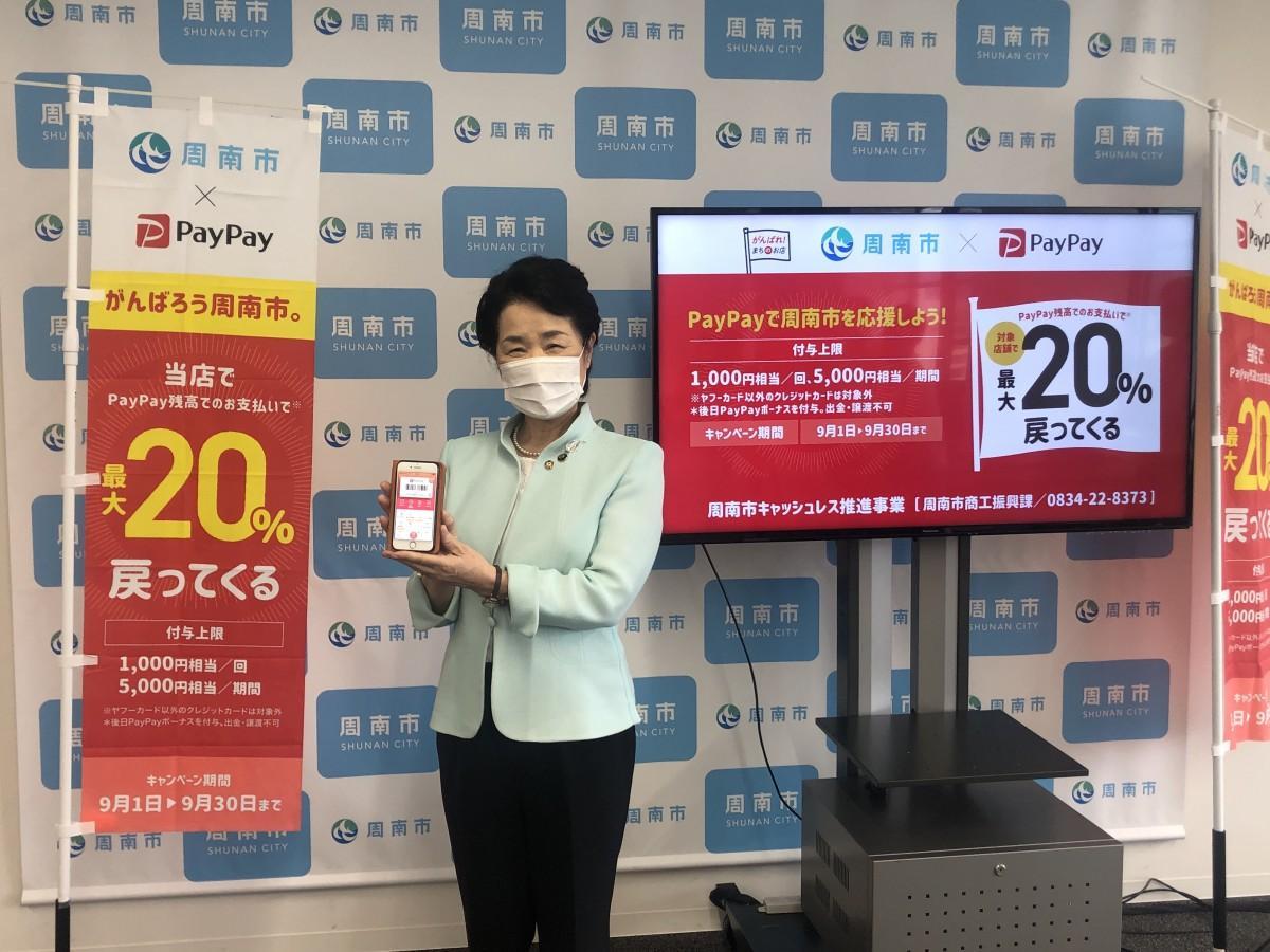 キャンペーンをPRする藤井律子周南市長