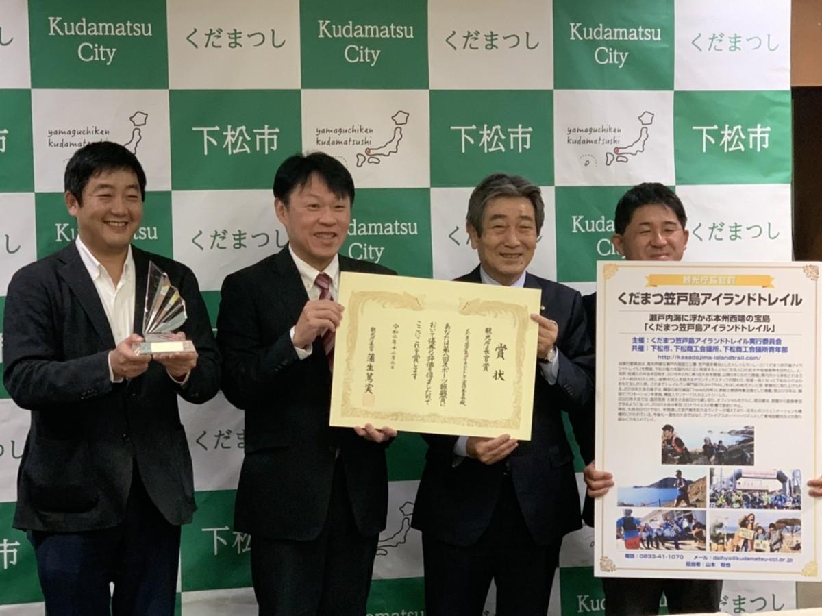 國井下松市長(右から2番目)と実行委員会メンバーら