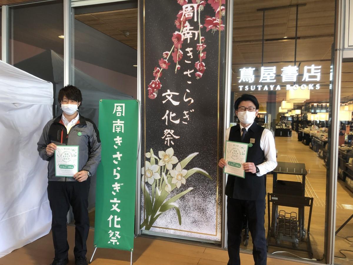 きさらぎ文化祭をアピールする徳山駅前図書館館長ら