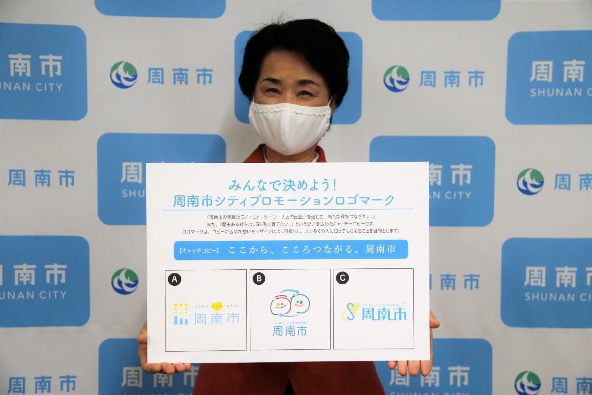 投票を呼び掛ける藤井律子周南市長