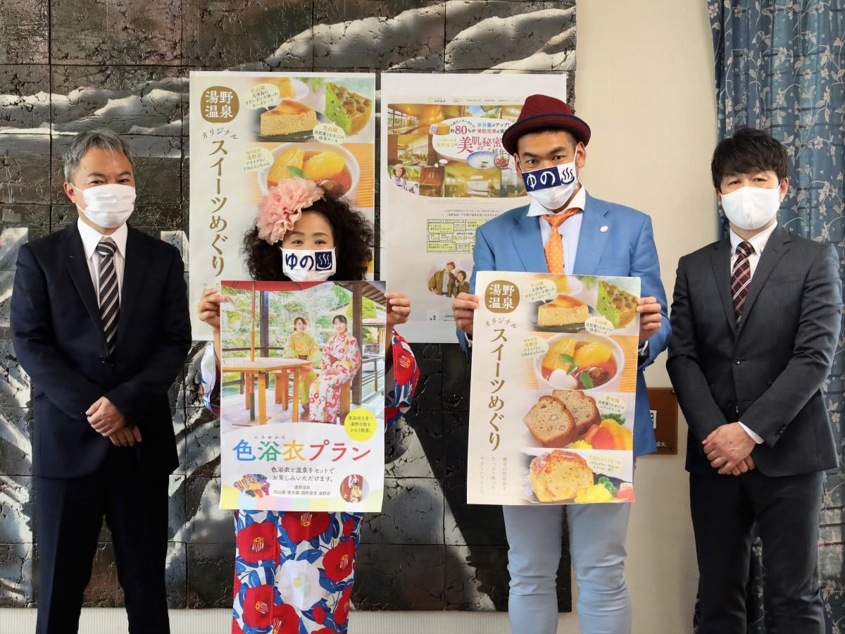 湯野温泉をPRする「湯野温泉PR大使」の「山口ふく太郎・ふく子」さんと竹永さん(右)
